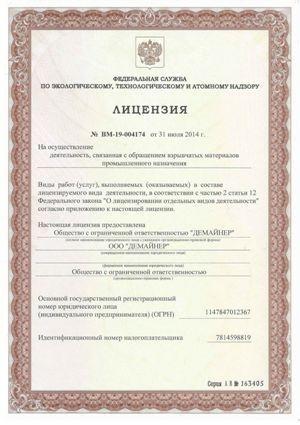 https://deminer.ru/wp-content/uploads/2018/02/lizenziya_sait1-300x425.jpg